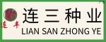 美高梅平台县连三种业