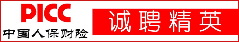中国人民财产保险股份有限公司信阳分公司