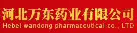 河北萬東藥業有限公司