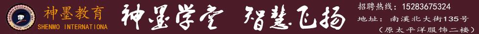 北京神墨教育宜�e分校第8校�^(南溪校�^)