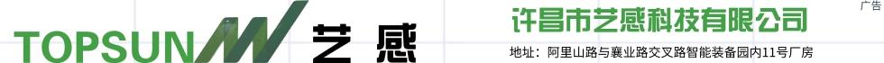 许昌市艺感科技有限澳门赌场真正开户网址
