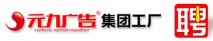 元九广告集团工厂