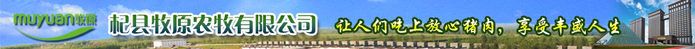 杞縣牧原農牧有限公司