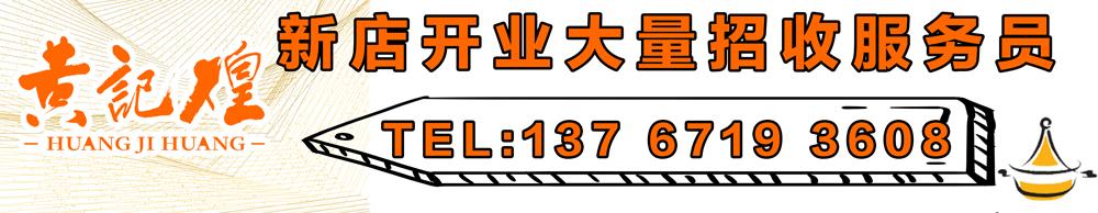 黄记煌三汁焖锅修水联盛店