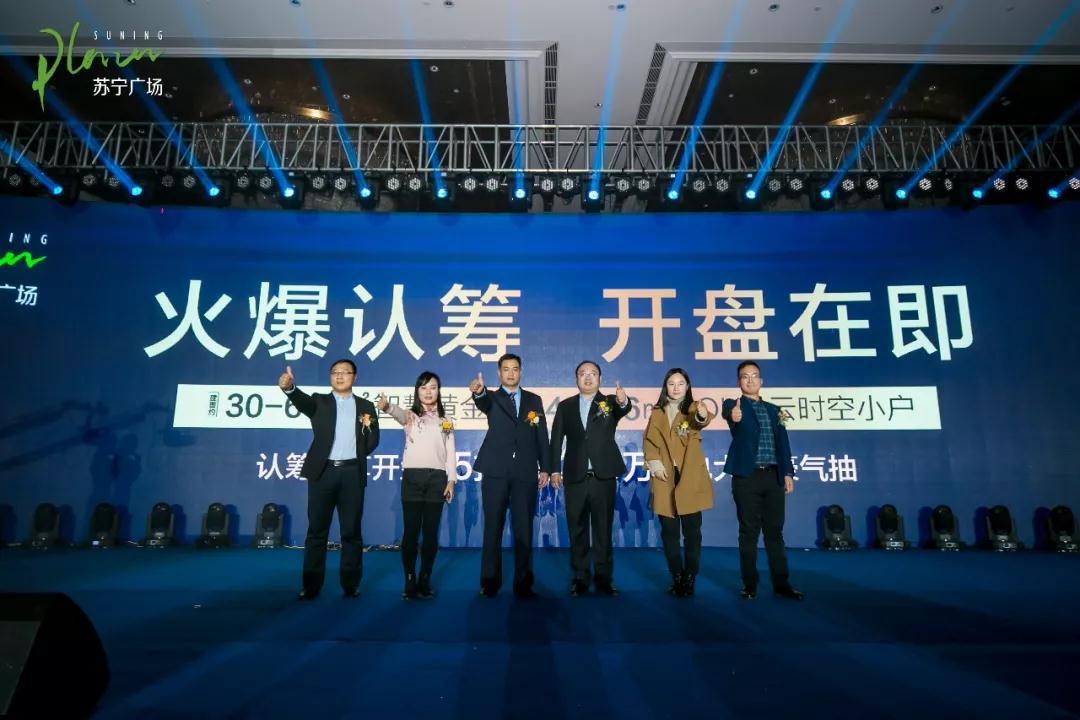 对话宿州・远见城市未来|苏宁广场产品发布盛典圆满落幕!