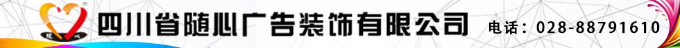 四川省随心广告装饰有限公司