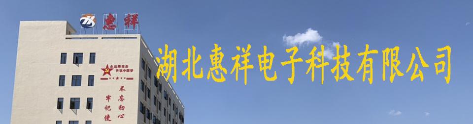惠祥电子科技有限公司