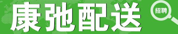 红河州康弛食品配送有限公司