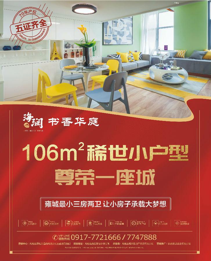 海润书香华庭106平米稀世小户型