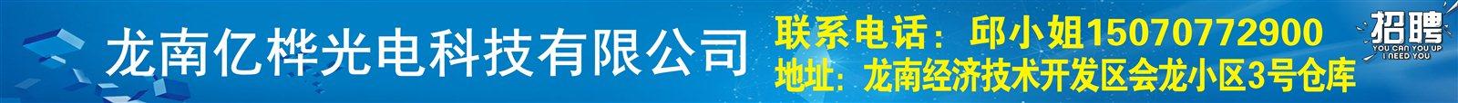 龍南億樺光電科技有限公司