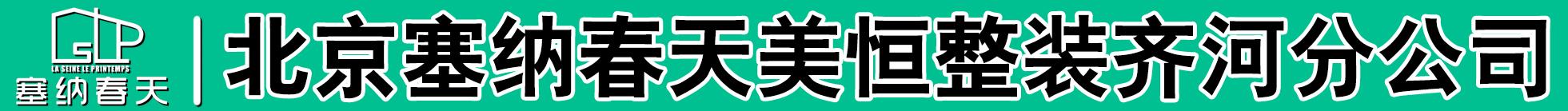 北京塞纳春天美恒整装齐河分公司