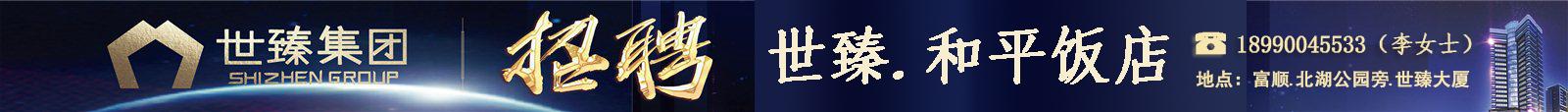 富顺世臻酒店管理有限公司