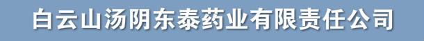 白云山湯陰東泰藥業有限責任公司