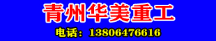 青州�A美重工科技有限公司