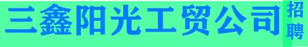 天津市三鑫�光工�Q公司