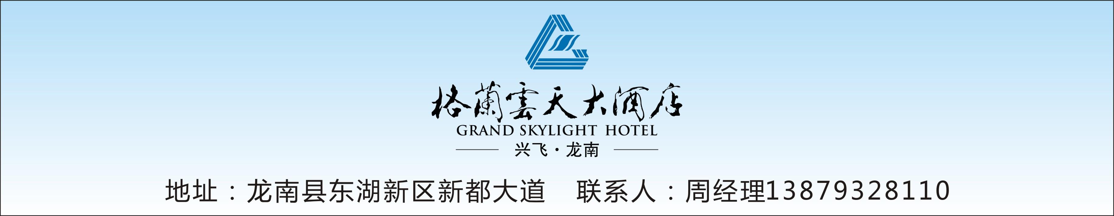 龙南兴飞格兰云天大酒店