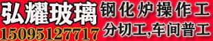 青州市弘耀鋼化玻璃有限公司