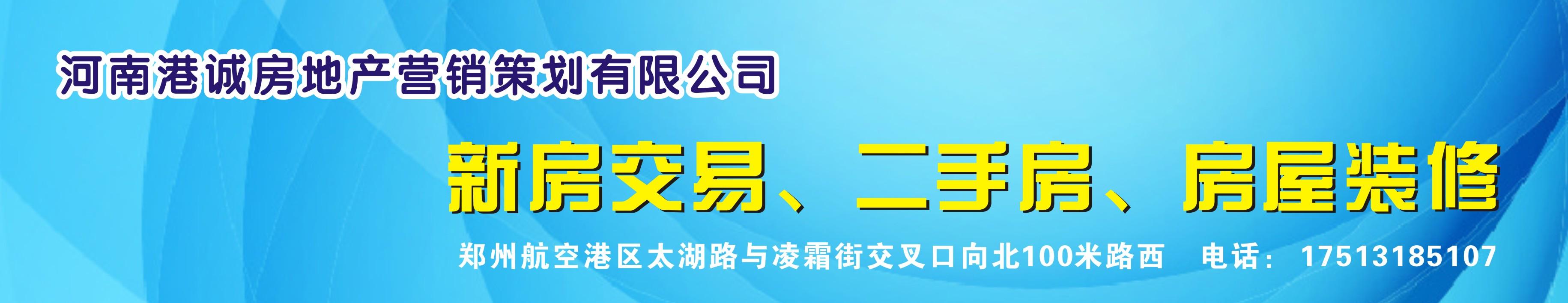 河南港诚房地产营销策划有限公司