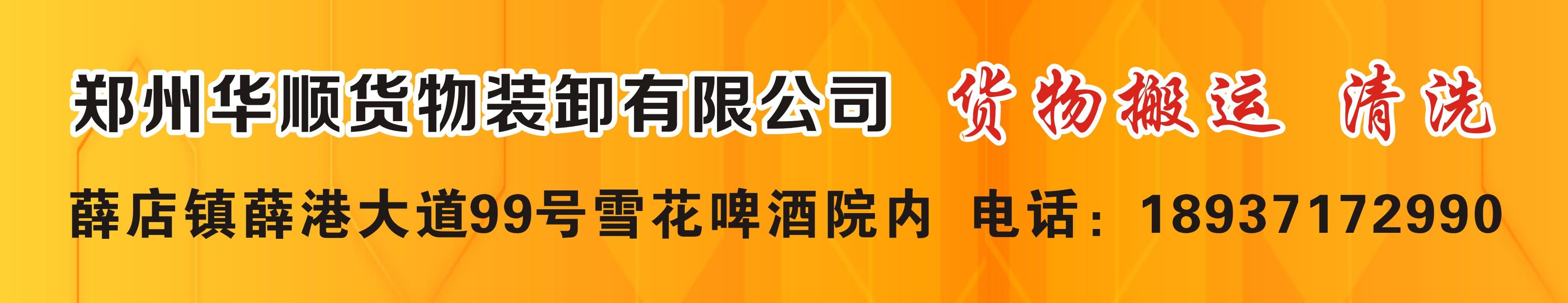 郑州市华顺货物装卸有限公司