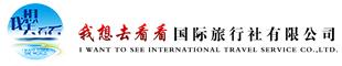 我想去看看国际旅行社有限公司嘉峪关分公司