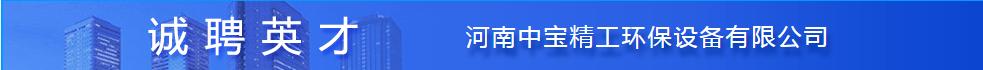 河南中��精工�h保�O�溆邢薰�司