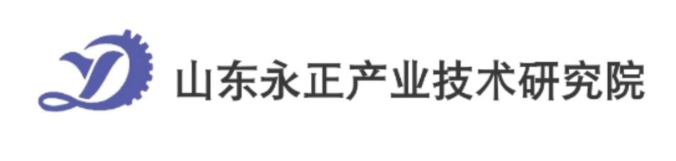 山东永正产业技术研究院有限公司