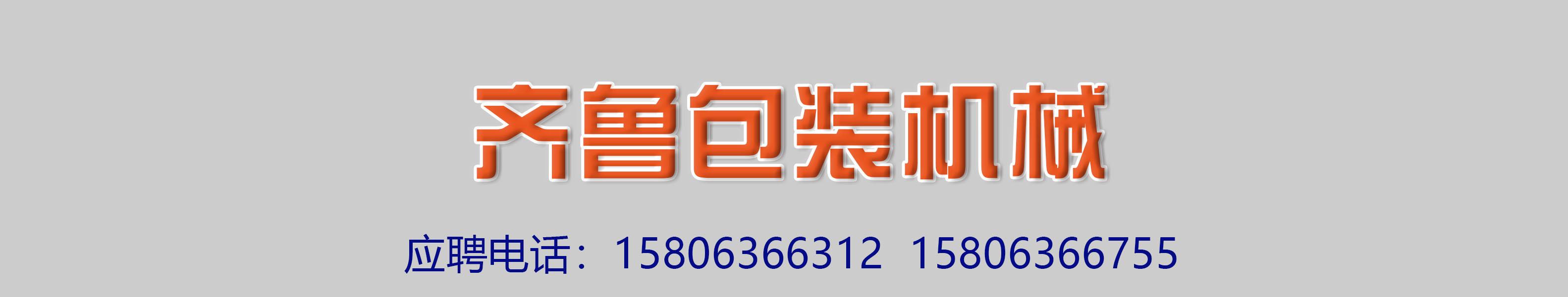 青州齊魯包裝機械有限公司