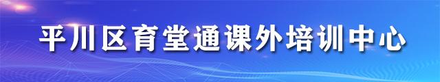 白�y市平川�^育堂通�n外培�中心