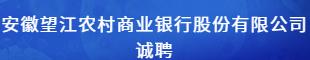 安徽望江�r村商�I�y行股份有限公司