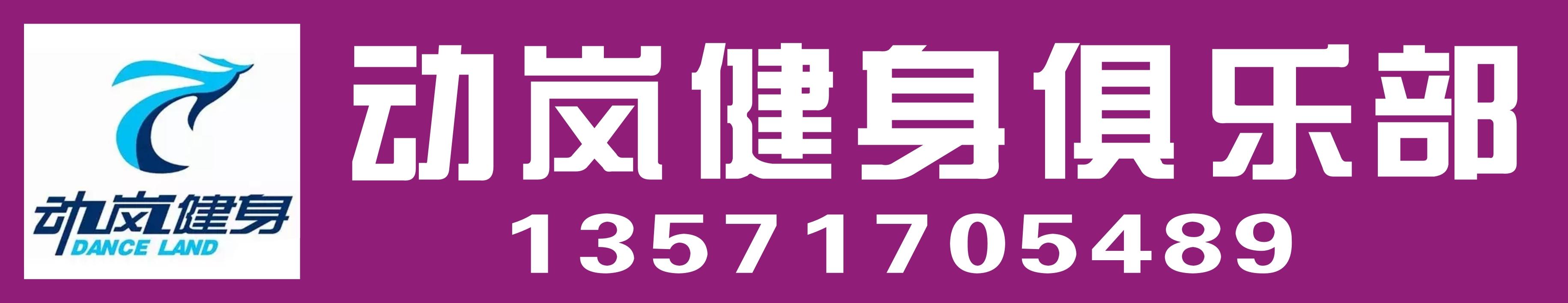 动岚健身时代广场店