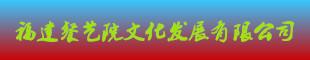 福建餐艺院文化发展有限公司