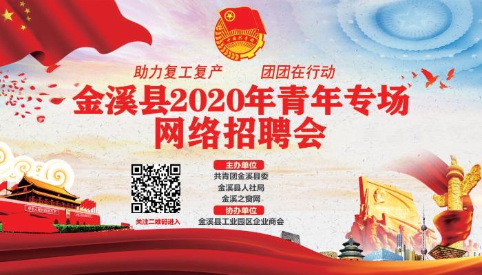 """金溪县2020年""""助力复工复产""""青年专场网络招聘会"""