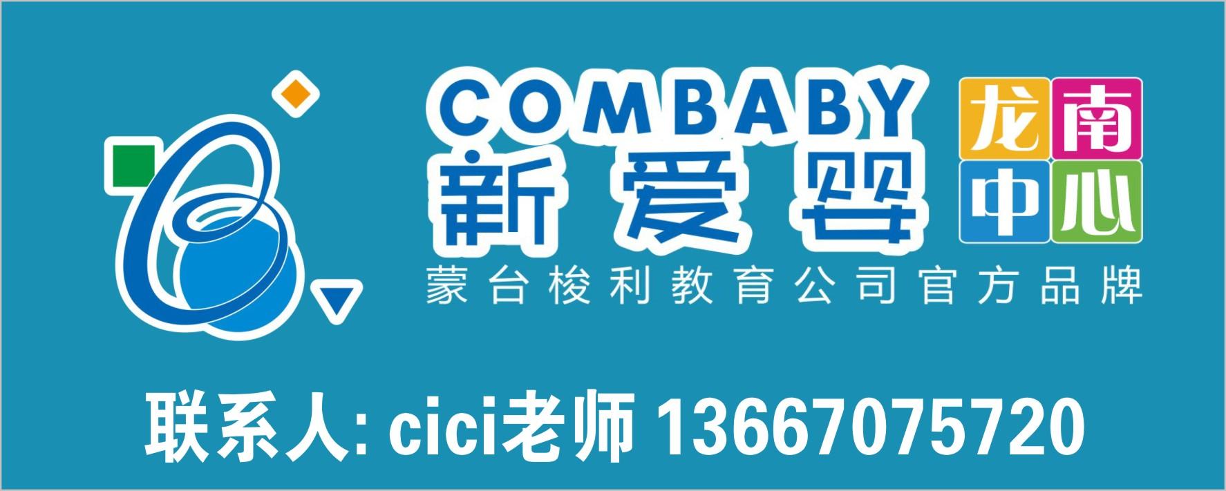 COMBABY新愛嬰龍南中心