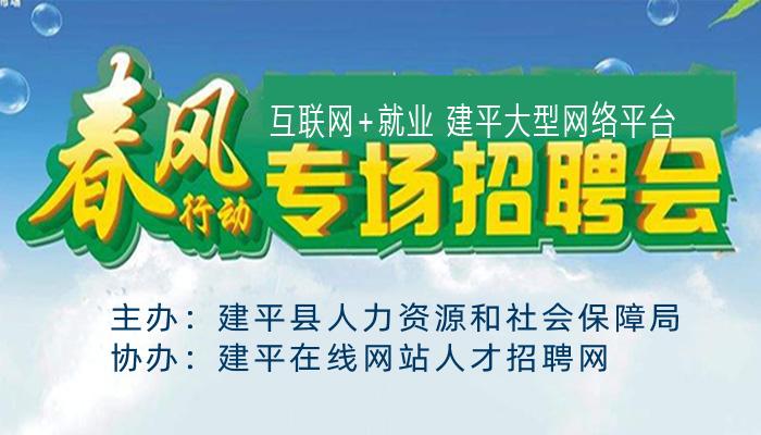"""2020年建平县""""春风行动""""网上专场招聘会"""