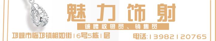 邛崃市临邛镇魅力饰射美学馆