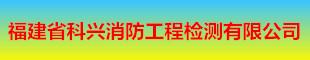 福建省科兴消防工程检测有限公司