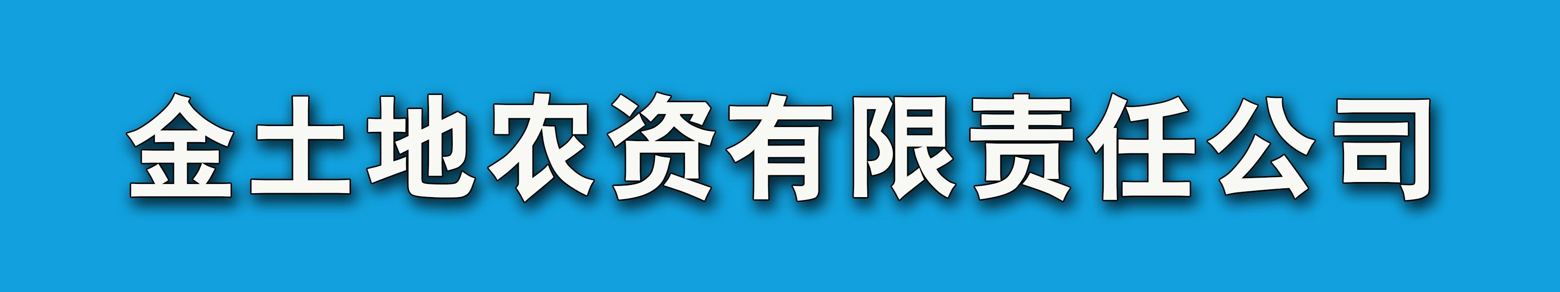 阿�s旗金土地�r�Y有限�任公司