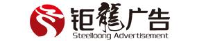 芜湖市钜龙广告传媒有限公司