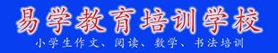 福建省安溪县易学教育咨询中心