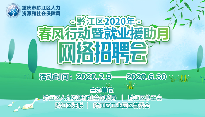 黔江区2020年春风行动暨就业援助月网络招聘会
