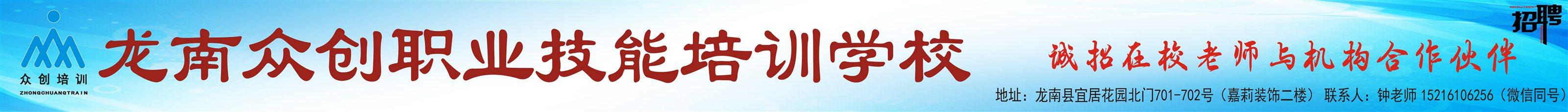 龍南眾創職業技術培訓學校
