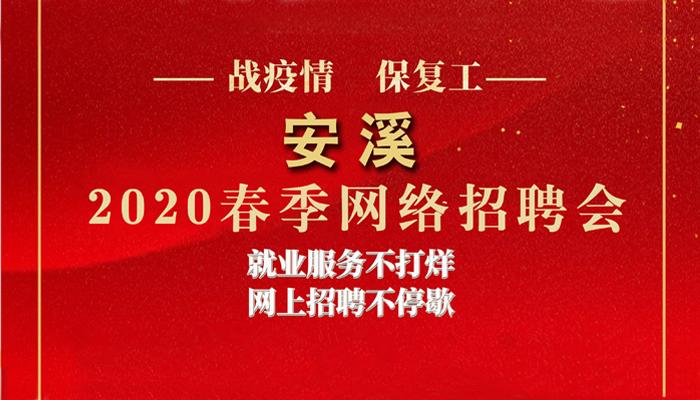 2020安溪春季人才網絡招聘會