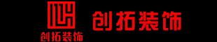 重庆创拓装饰工程有限公司酉阳分公司