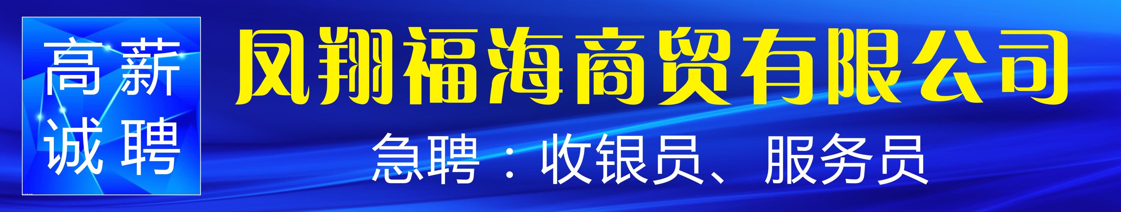 凤翔福海商贸有限公司