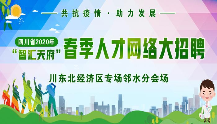 2020智汇天府春季人才网络大招聘川东北经济区专场