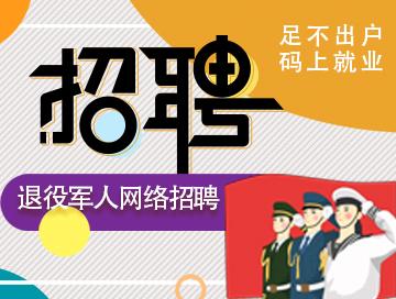 2020年浦城县退役军人网络专场招聘会
