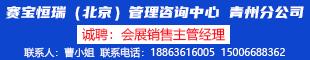 ���恒瑞(北京)管理咨�中心