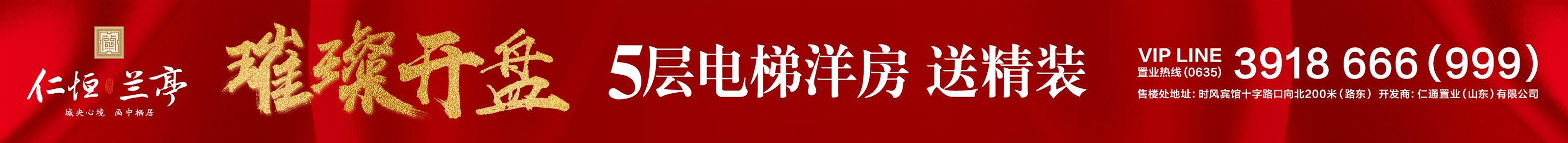 仁恒·阑亭