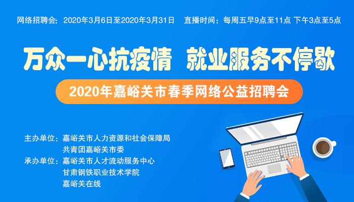 2020年嘉峪关市春季网络公益招聘会