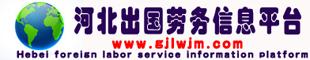 河北中信境外就业服务有限公司